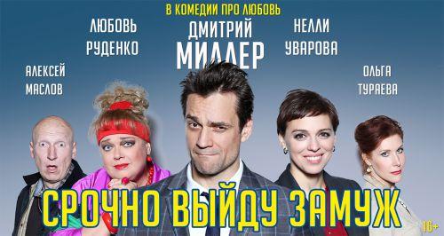 Скидка 50% на комедию «Срочно выйду замуж»