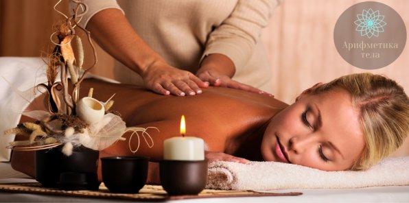 Скидки до 74% на массаж в SPA-салоне «Арифметика Тела»