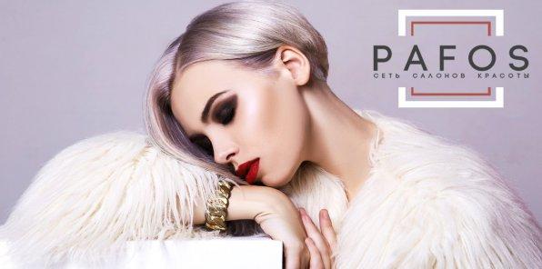 Скидки до 92% на услуги в салоне красоты PAFOS