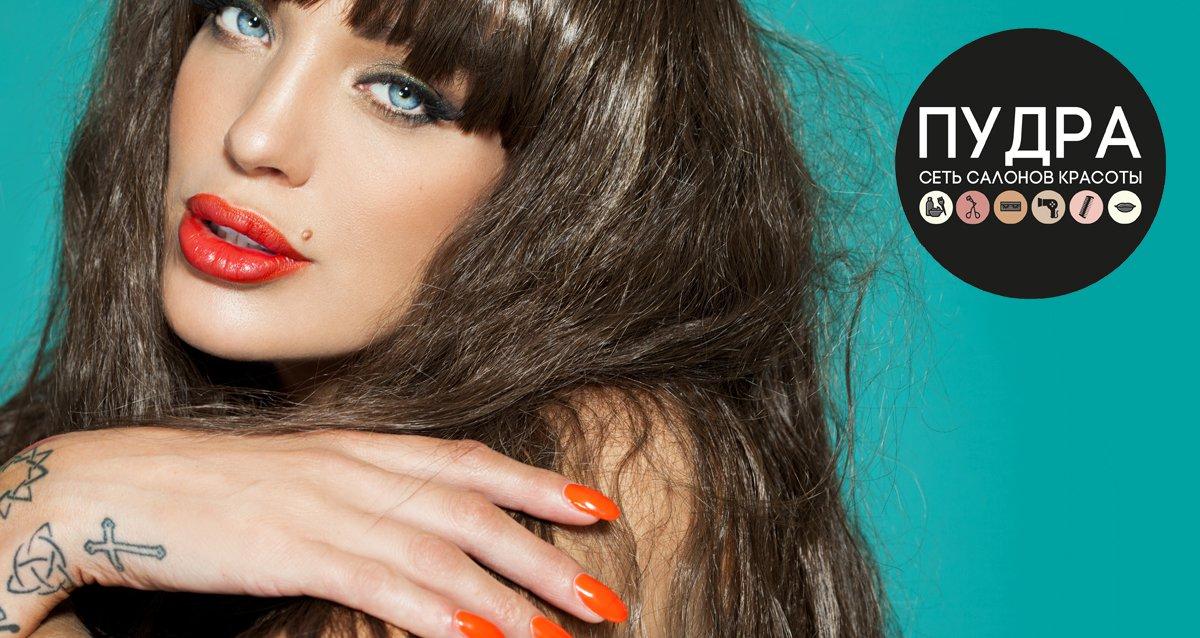 Скидки до 92% на услуги сети салонов красоты «Пудра»