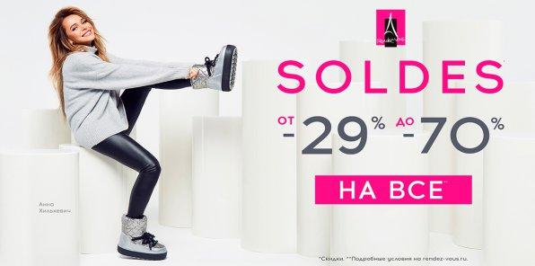 Rendez-Vous, магазин обуви, сумок и аксессуаров