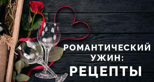 Романтический ужин с секс-последствиями: рецепты