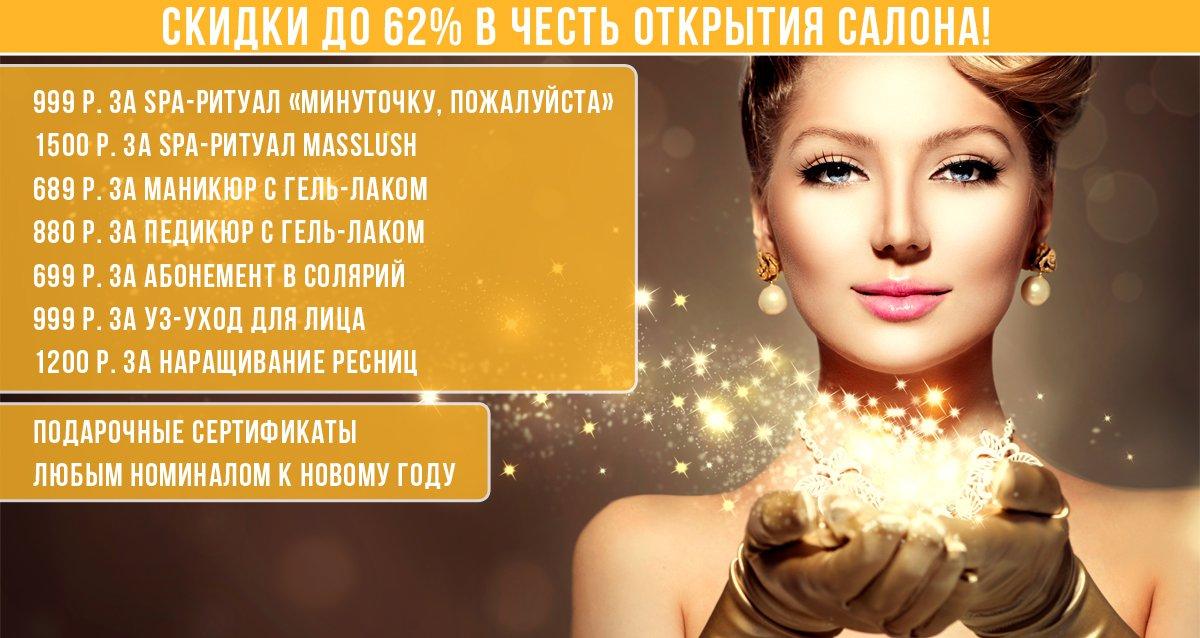 Скидки до 62% на услуги салона красоты Bezze Spa у м. Садовая
