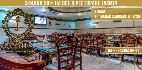 Скидка 50% на меню и напитки в ресторане Jasmin