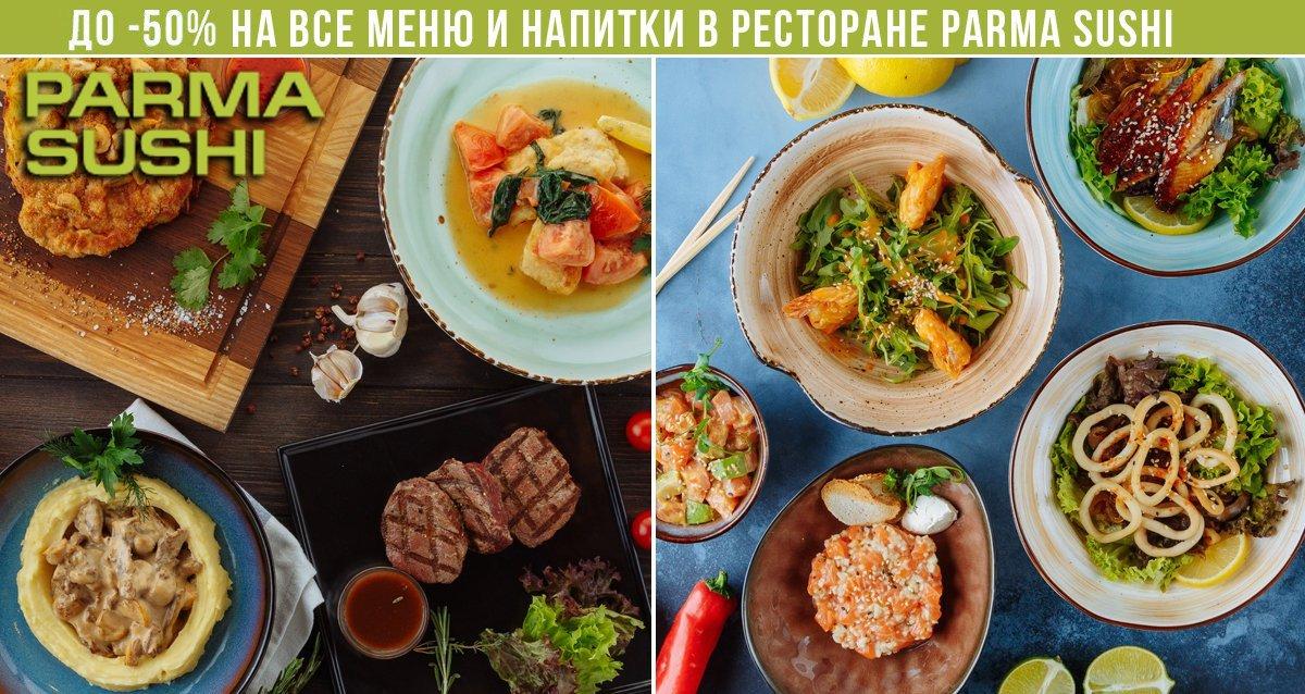 Скидка 30% на все меню и напитки в ресторане Parma Sushi