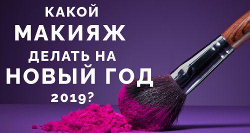 Какой макияж делать на Новый год 2019?