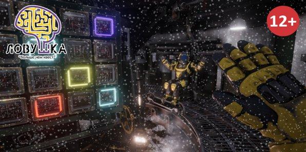 Скидки до 60% на все VR-квесты от «Ловушки»