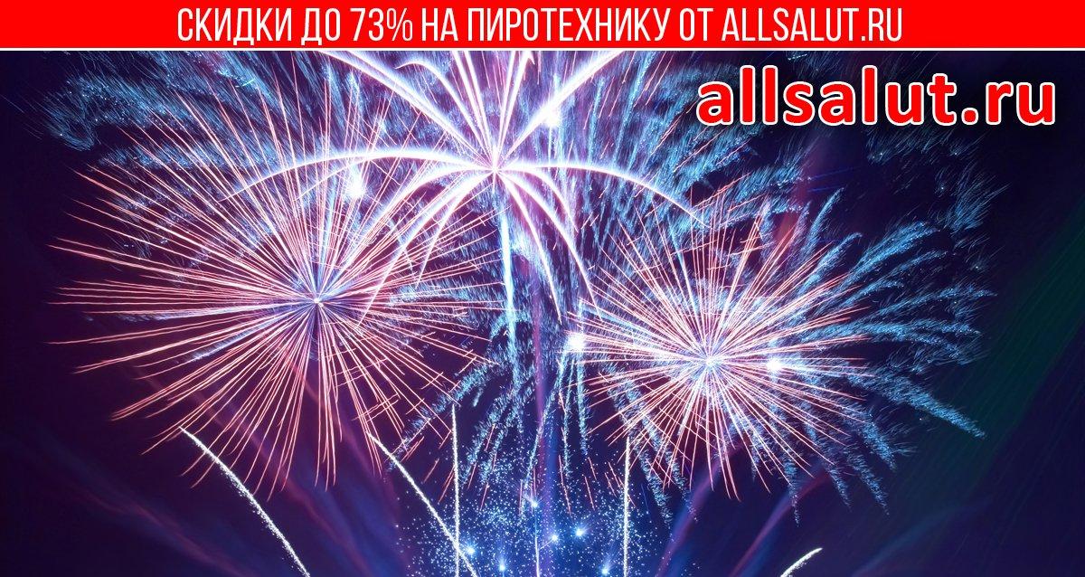 Скидки до 73% на наборы и салюты от allsalut.ru