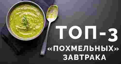 Топ-3 «похмельных» завтрака