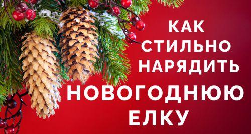 Как стильно нарядить новогоднюю елку