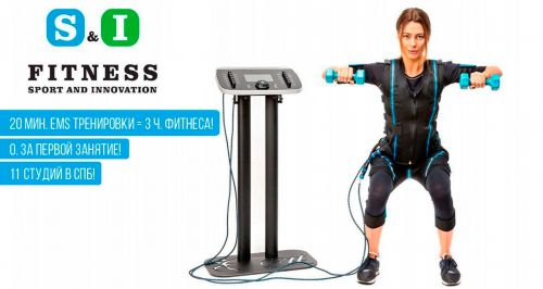 Скидки до 100% на занятия в сети студий S&I Fitness