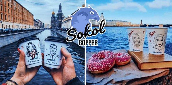 Скидка 30% на все меню в Sokol COFFEE