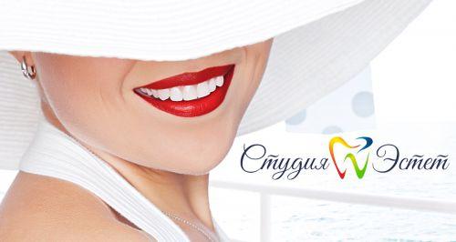 Скидки до 75% от стоматологии «Студия Эстет»