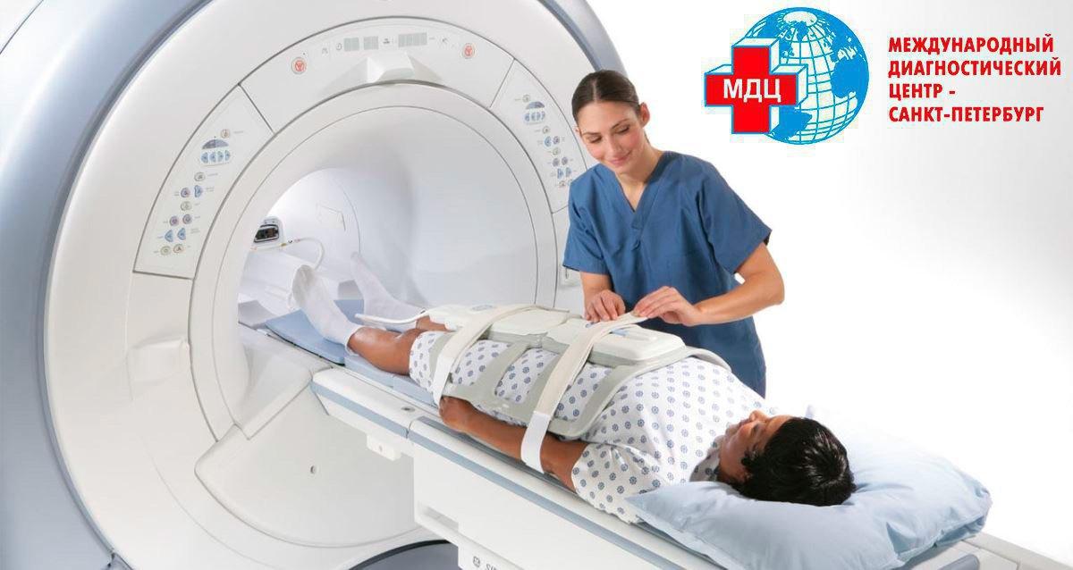 Скидки до 46% на МРТ. Снимки высокого разрешения!