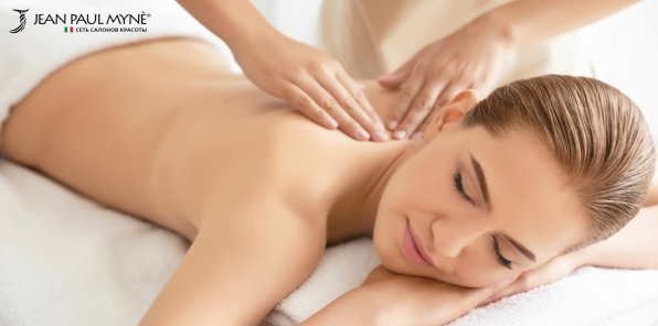 Скидки до 60% на массаж в салоне красоты Jean Paul Myne