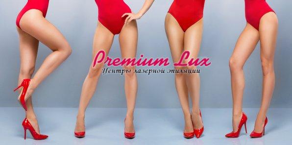 Скидки до 50% на лазерную эпиляцию в центрах Premium Lux