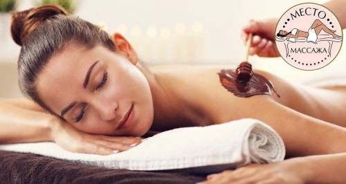 Скидки до 67% на массаж лица и тела в салоне «Место Массажа»