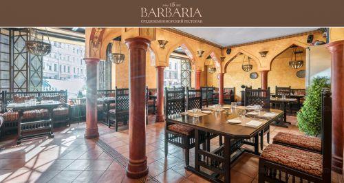 Скидка 40% на все в ресторане «Барбария»