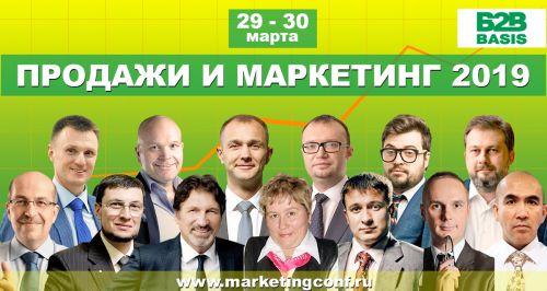 X ежегодная конференция «Продажи и маркетинг-2019»