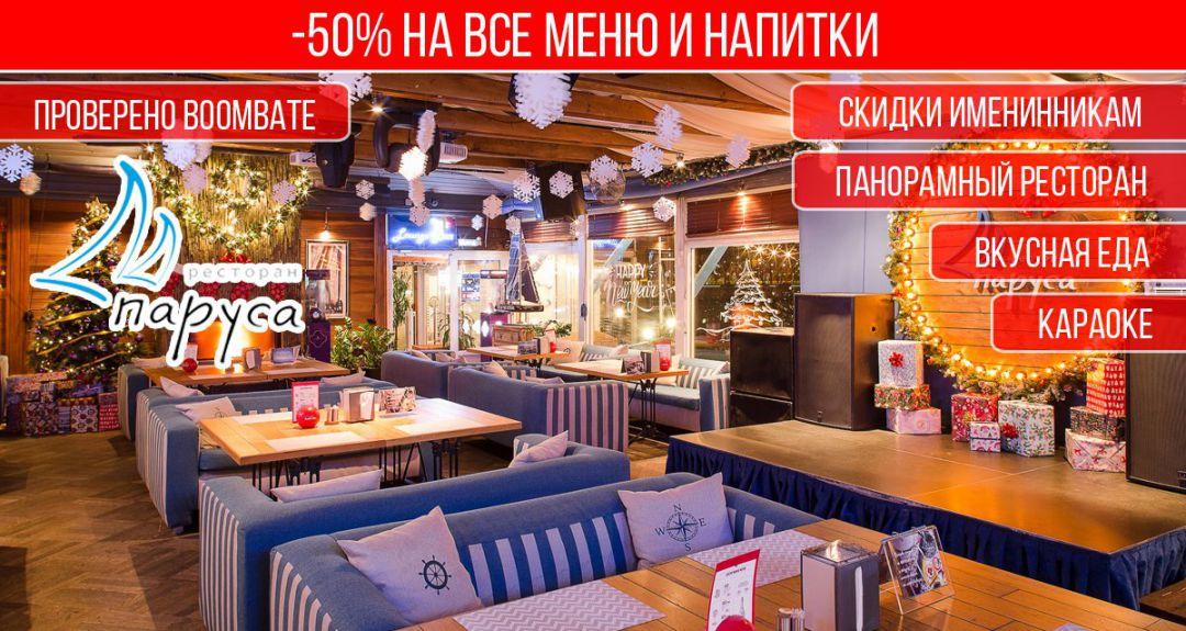 Скидки 50% на меню в панорамном ресторане на Крестовском «Паруса»