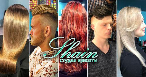 Скидки до 51% на услуги для волос в салоне Shain