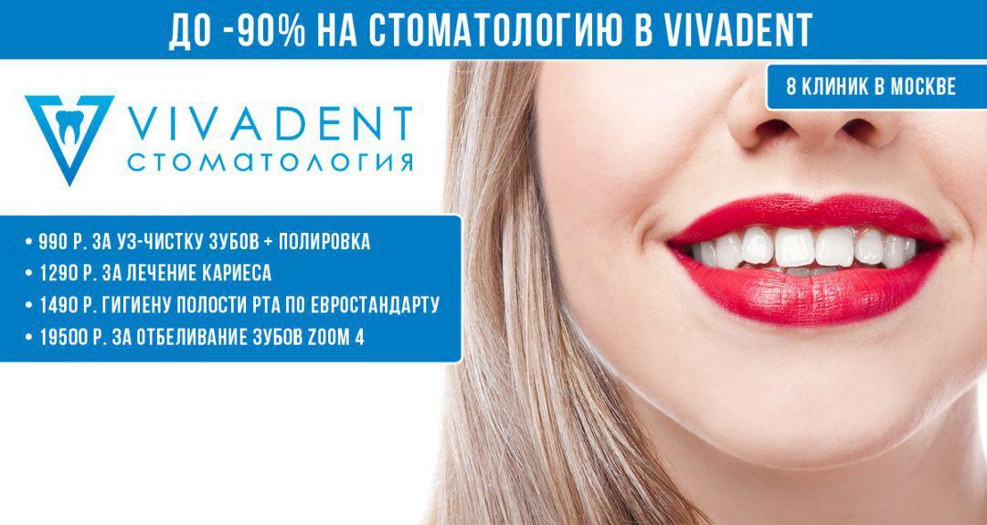 Скидки до 90% в сети стоматологических клиник VIVADENT