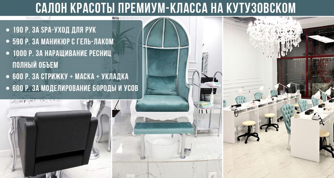 Скидки до 80% на услуги салона красоты PREMIUM на Кутузовском пр-те