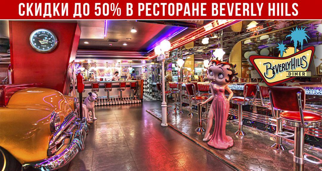 Скидки до 50% в ресторане Beverly Hiils
