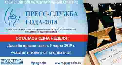 Международный конкурс для PR-специалистов «Пресс-служба года»