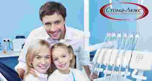 Скидки до 60% на услуги стоматологии «Стома-Люкс»