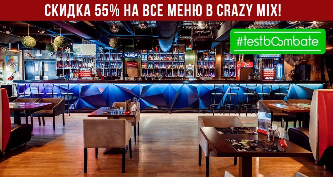 Скидка 50% на меню и напитки в Crazy MiX!