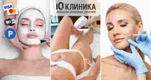 Скидки до 76% на эпиляцию и косметологию