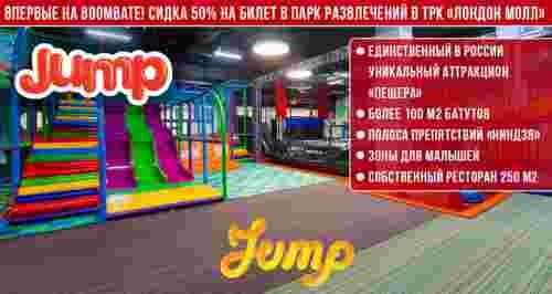 Скидка 50% на билеты в парк развлечений JUMP в ТРК «Лондон Молл»