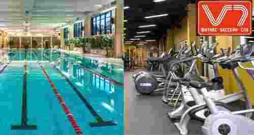 Скидки до 70% от фитнес-клуба с бассейном V7Fitness