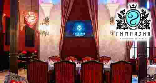 Скидка 50% в ресторане «Гимназия» у Исаакиевского собора