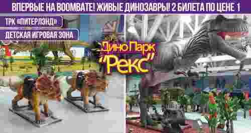 Скидка 50% на посещение парка динозавров «РЕКС»