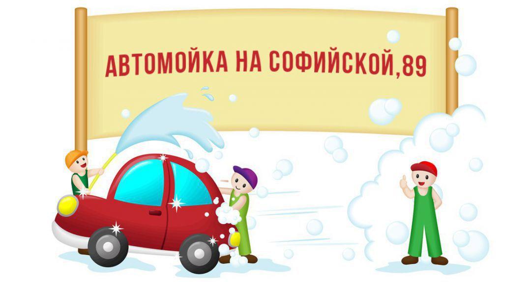Скидки до 40% на «Автомойке на Софийской, 89»