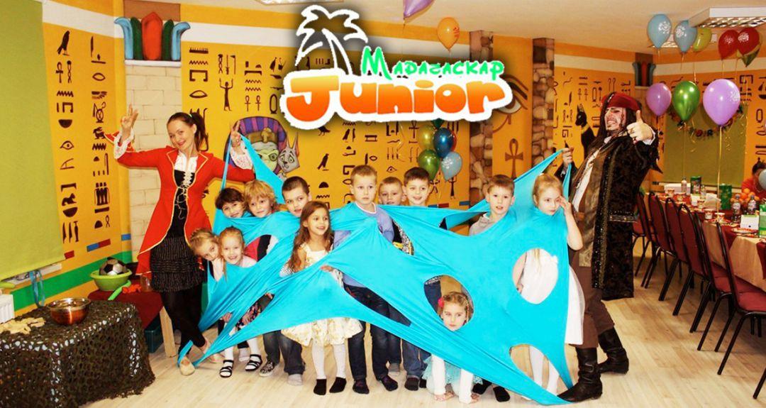 Скидка 50% от детского центра «Мадагаскар Junior»