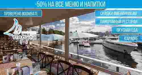 Скидка 50% на меню в панорамном ресторане «Паруса» на Крестовском