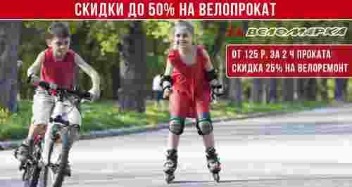 Скидки до 50% на велопрокат и 25% на велоремонт в сети «Веломарка»