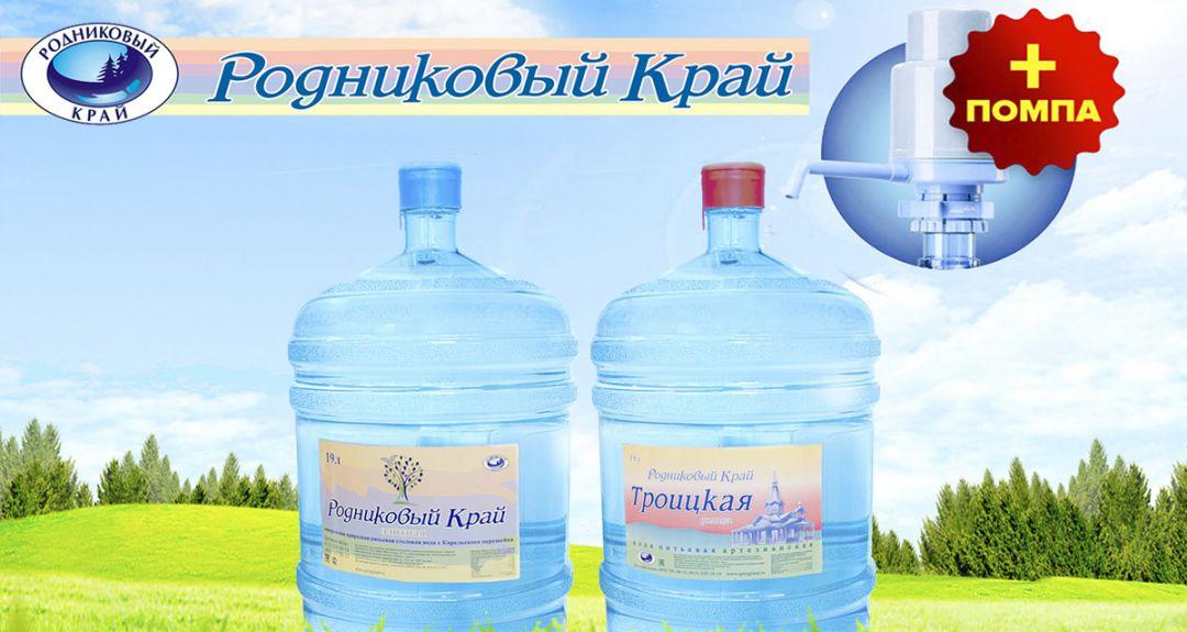 Бутыль артезианской воды 19 литров бесплатно!