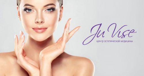 Медицинский центр косметологии Ju Vise