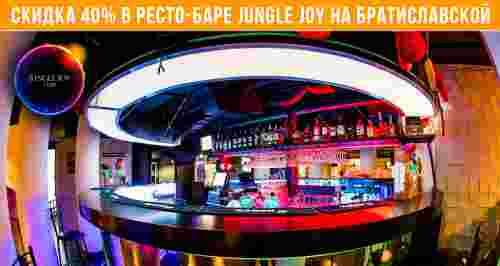 Скидка 40% на все в ресто-баре Jungle Joy