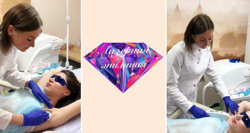 «Студия лазерной эпиляции и косметологии»