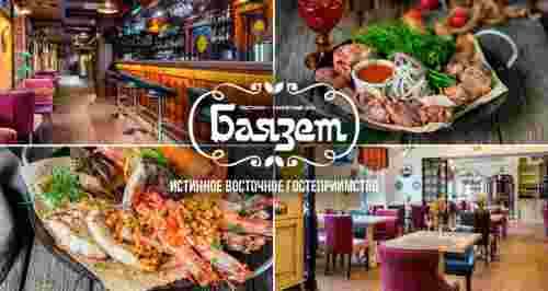 Скидки до 50% на все меню в ресторане на Фонтанке «Баязет»