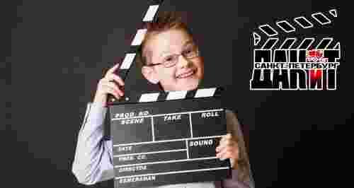 Скидки до 100% на курсы кино и театра для детей