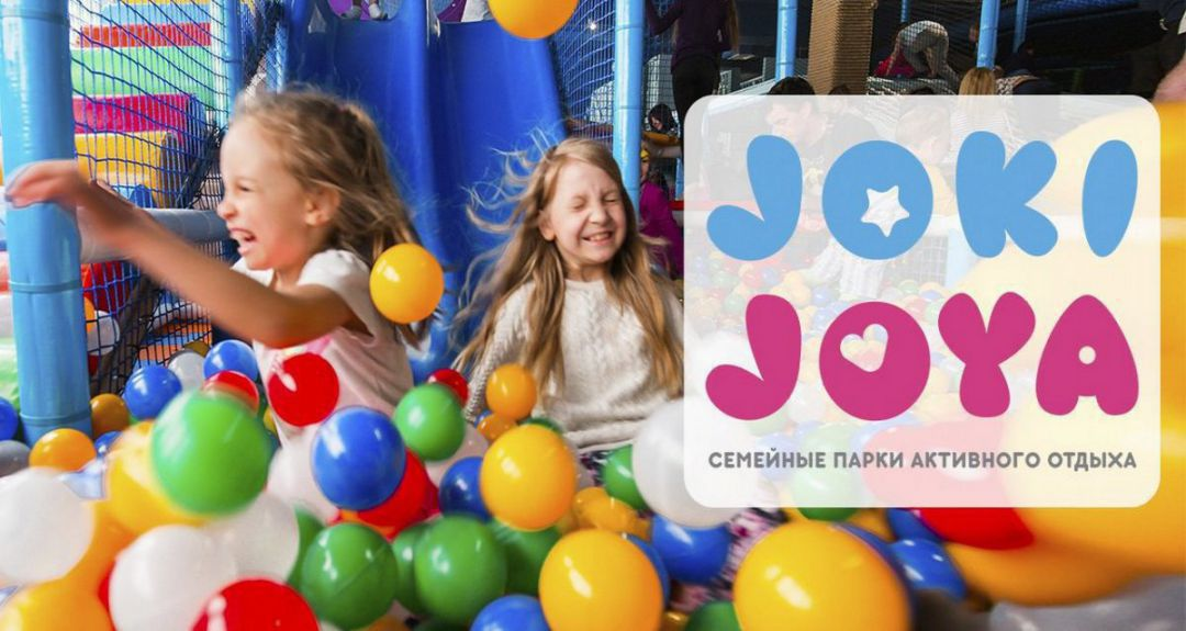 Скидки до 40% на развлечения в 9 парках Joki Joya