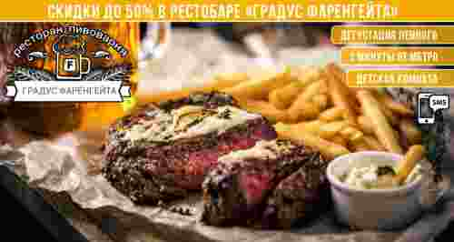 Скидки до 50% на меню и напитки в рестобаре «Градус Фаренгейта»