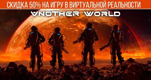 Парк виртуальных миров Another World