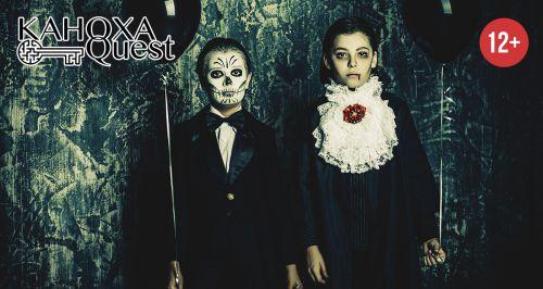 Квеструм ужасов «KAHOXA Quest»